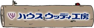 ハウス ウッディ工房【酒田市の住宅・設備に関する職人集団・困ったときのハウスドクター】